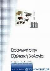 Εισαγωγή στην εξελικτική βιολογία