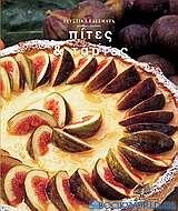 Γευστικά Εδέσματα: Πίτες και τάρτες