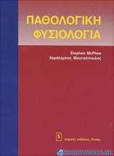 Παθολογική φυσιολογία