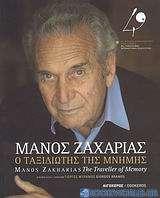 Μάνος Ζαχαρίας: Ο ταξιδιώτης της μνήμης