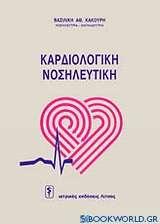 Καρδιολογική νοσηλευτική