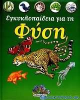 Εγκυκλοπαίδεια για τη φύση