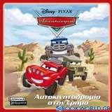 Αυτοκίνητα: Αυτοκινητοδρομία στην έρημο