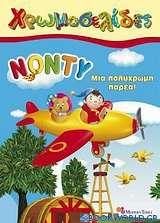 Νόντυ: Μια πολύχρωμη παρέα