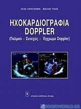 Ηχοκαρδιογραφία Doppler