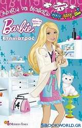 Barbie - Θέλω να γίνω... κτηνίατρος
