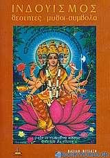 Ινδουισμός