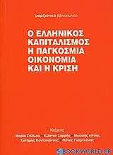 Ο ελληνικός καπιταλισμός, η παγκόσμια οικονομία και η κρίση