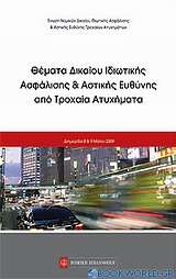 Θέματα ιδιωτικής ασφάλισης και αστικής ευθύνης από τροχαία ατυχήματα