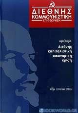 Διεθνής Κομμουνιστική Επιθεώρηση
