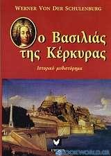 Ο βασιλιάς της Κέρκυρας
