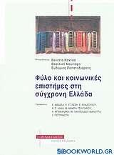 Φύλο και κοινωνικές επιστήμες στη σύγχρονη Ελλάδα
