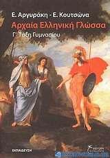 Αρχαία ελληνική γλώσσα Γ΄ τάξη γυμνασίου