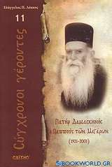 Πατήρ Δαμασκηνός ο Παππούς των Μεγάρων