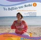Το βιβλίο του Reiki 1