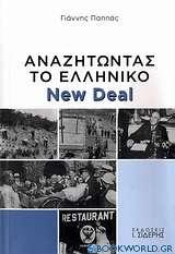 Αναζητώντας το ελληνικό New Deal