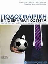 Ποδοσφαιρική επιχειρηματικότητα