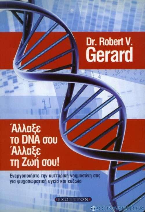 Άλλαξε το DNA σου, άλλαξε τη ζωή σου!