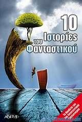 10 ιστορίες του φανταστικού