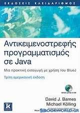 Αντικειμενοστρεφής προγραμματισμός σε Java