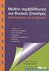 Μελέτη περιβάλλοντος και φυσικές επιστήμες