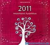 Αστρολογικό ημερολόγιο 2011