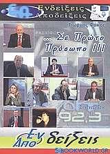Ποικίλα δημοσιεύματα και κρίσεις για το έργο του Εμμανουήλ Κριαρά (1932-2009)