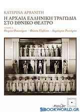 Η αρχαία ελληνική τραγωδία στο Εθνικό Θέατρο