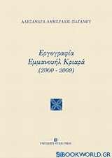 Εργογραφία Εμμανουήλ Κριαρά (2000-2009)