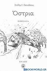 Όστρια