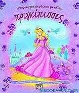 Ιστορίες για μικρές και μεγάλες πριγκίπισσες