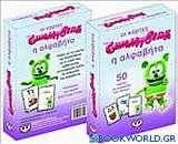 Οι κάρτες του Gummy Bear: Η αλφαβήτα