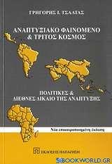 Αναπτυξιακό φαινόμενο και Τρίτος Κόσμος