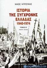 Ιστορία της σύγχρονης Ελλάδας 1940-1974
