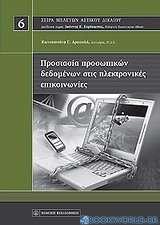 Προστασία προσωπικών δεδομένων στις ηλεκτρονικές επικοινωνίες