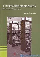 Συνεργασίες βιβλιοθηκών