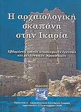 Η αρχαιολογική σκαπάνη στην Ικαρία