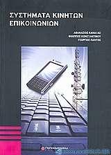 Συστήματα κινητών επικοινωνιών