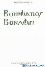 Βονιφάτιος Βοναφίν (ο πρώτο φαρμακοποιός στην Ελλάδα)