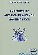 Αναγνωστικό αρχαίων ελληνικών μαθηματικών