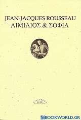 Αιμίλιος και Σοφία ή Οι μοναχικοί