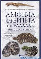 Αμφίβια και ερπετά της Ελλάδας