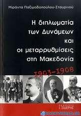 Η διπλωματία των Δυνάμεων και οι μεταρρυθμίσεις στη Μακεδονία 1903-1908