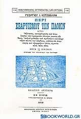 Περί εξαρτισμού των πλοίων