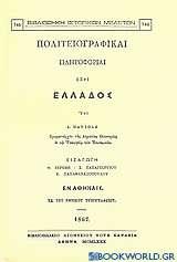 Πολιτειογραφικαί πληροφορίαι περί Ελλάδος