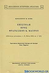 Επιστολή προς Φραγκίσκον Κ. Μαύρον