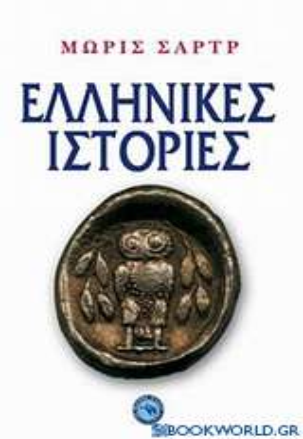 Ελληνικές ιστορίες