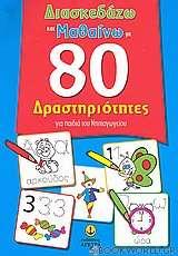 Διασκεδάζω και μαθαίνω με 80 δραστηριότητες