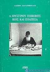 π. Ιουστίνου Πόποβιτς, βίος και πολιτεία