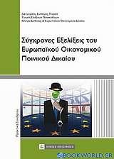 Σύγχρονες εξελίξεις του ευρωπαϊκού οικονομικού ποινικού δικαίου